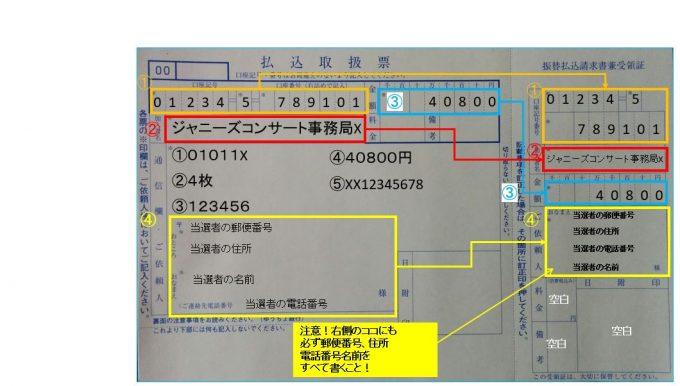 郵便振り込み04