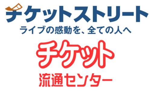 チケットストリート・チケット流通センターロゴ