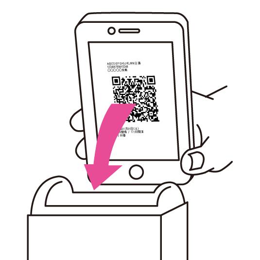 デジタルチケットイメージ
